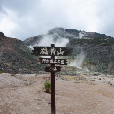 阿寒国立公園にある硫黄山と屈斜路湖を観光!